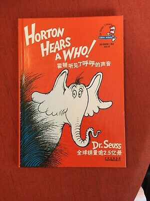 Dr. Seuss Horton Hears A Who With Chinese Language Translation collectors book