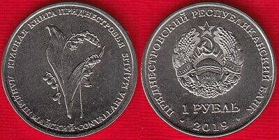 """Transnistria 1 rouble 2019 """"Lily of the valley"""" UNC"""