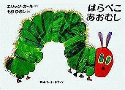 Very Hungry Caterpillar by Eric Carle (Japanese) Board Books Book Free Shipping!