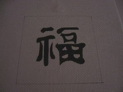 Hand Painted Needlepoint Canvas Two Black Asian Symbols Family Home Love ?