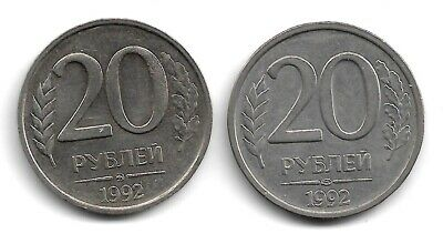 1992 (MMD+LMD) RUSSIA 20 Ruble circulated non-magnetic coins KM#314