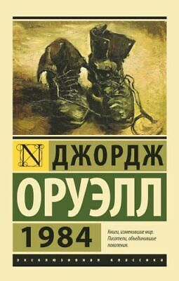1984 by George Orwell/1984 Джордж Оруэлл.Book In Russian SOFTCOVER NEW