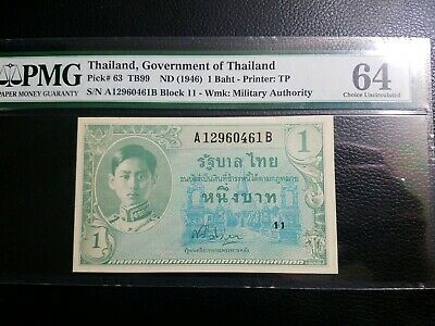Government Of Thailand P 63 TB99 1946 1 Baht UNC PMG 64
