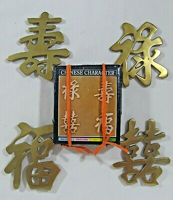 4 Vintage Solid Brass Oriental Character Symbols Wall Art NOS