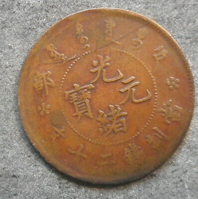 China Empire 20 cash  Coin
