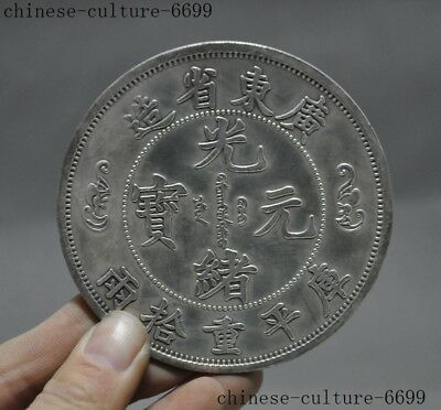 Chinese Collect rare old Dynasty palace Tibetan silver Ancient money coins bi
