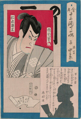 Original Japanese Woodblock Print by Kunichika - Nikki Danjo