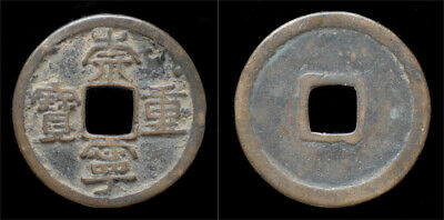 China Northern Song Dynasty emperor Hui Zong huge AE 10 cash