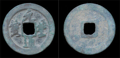 China Northern Song Dynasty Emperor Shen Zong AE 3-cash