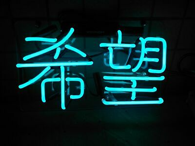 """New Hope Chinese Neon Light Sign Lamp Beer Pub Acrylic 14"""" Real Glass Handmade"""