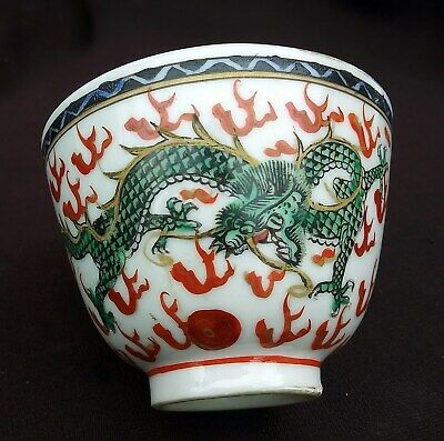 Antique Dragon Fire & Ball CHINESE JAPANESE ASIAN PORCELAIN CUP BOWL