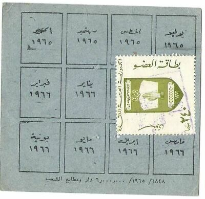 Old Arab Card with Egypt Revenue Stamp Sinai