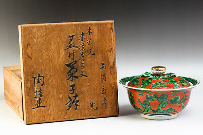 Japanese KUTANI-Ware Pottery Bowl with Lid By NISHIURA EIHO Toga-Do #8027