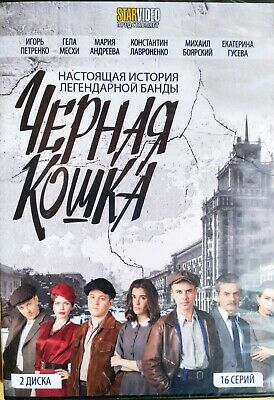 Черная кошка /Best Russian Serial / 2017 DVD
