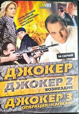 Джокер 1,2,3 / Best Russian Serial / 2012-2018 DVD