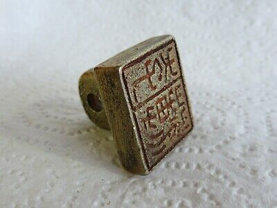 Chinese Ming Dynasty Bronze Scholars Seal circa 1650 A.D. Scholar Object Chop