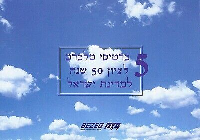 Israel Bezeq 1999 5 phonecards to mark 50 years in Israel mint