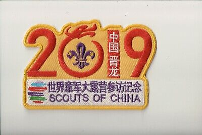 2019 World Jamboree Scouts of China patch