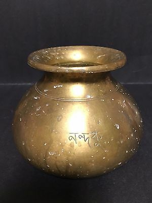 Antique Old Heavy Solid Brass Bowl Vase W/ Script Middle Eastern Asian Indian ?