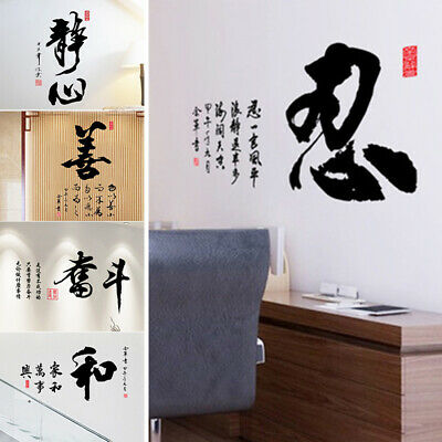 Traditional Decorative Chinese Calligraphy Wall Stickers For Office Room Decor