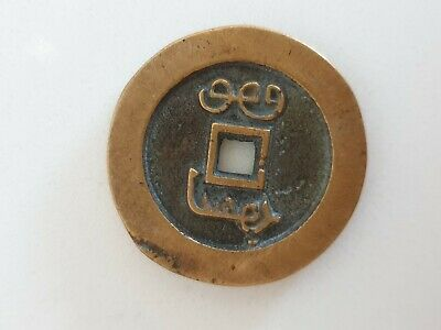 Ancient China large copper or bronze coin. Qing Dynasty? Square hole