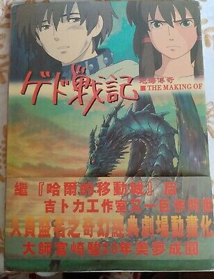 THE ART OF TALES FROM EARTHSEA - the making of