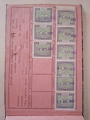 Greece Revenue Stamps Motor Pension Fund 1960.12 Stamps Book.