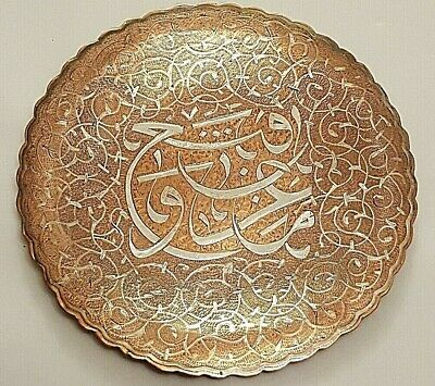 """Fine Old Islamic Metalwork Silver Inlaid & Calligraphy Art Copper Plate 9.5"""""""