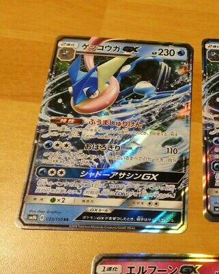 POKEMON JAPANESE RARE HOLO CARD CARTE Greninja GX RR 033/150 Full Art JAPAN MINT