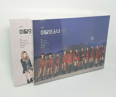 K-POP MONTHLY GIRL LOONA 2nd Mini Album [#] Limited 2Ver SET CD+P.Book+Photocard