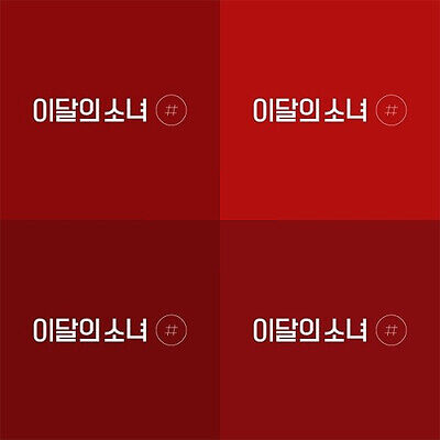 MONTHLY GIRL LOONA #/HASH 2nd Mini Album 4Ver SET 4CD+POSTER+4 Photo Book+4 Card