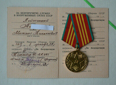 USSR pilot Medal 10 years Impeccable service Armed Forces Military Document СССР