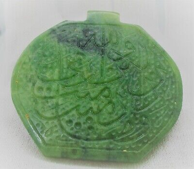 Beautiful Old Near Eastern Jade Stone Carved Amulet Arabic Inscriptions
