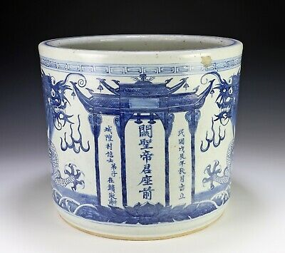 Large Antique Chinese Blue and White Porcelain Planter with Dragons and Writing