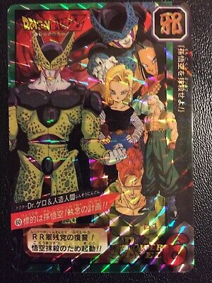 Dragon Ball Z Carddass 1997 Bandai Japanese Prism Cell, 16, 17, 18 & Cell Jr #60