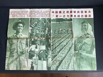 Rare Large Original WW2 Japanese Poster of Occupied Philippines in Chinese