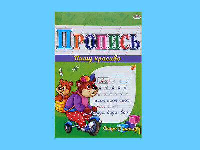 Notebook Soon to School Write Letters Numbers Learn Russian Прописи Буквы Цифры