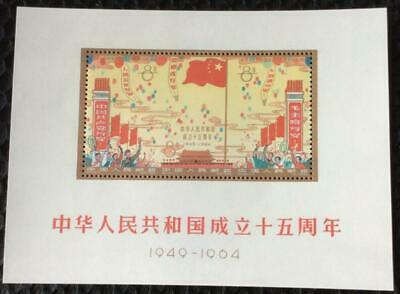 China 1964 C106M The 15th Anniversary of People's Republic Stamp S/S Mao