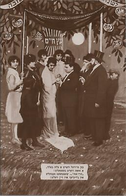 Judaica RPPC Postcard New Year Rosh Hashanah Wedding