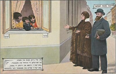 Jewish Postcard New Year Rosh Hashanah Children Window Husband Wife Walking