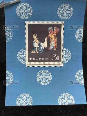 China 1962 C94M Stage of Mei Lanfang Stamp S/S