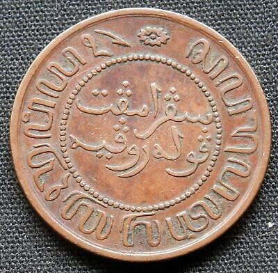 Netherlands East Indies, Rare Vintage Coin, 2-1/2 Cent 1858, World Foreign Coin