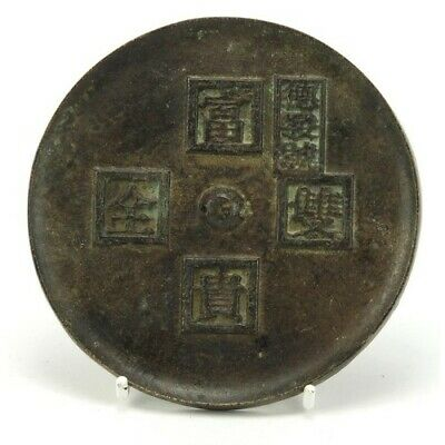 Chinese Bronze Mirror. Archaic Style. Nice Patina.Calligraphy Ming Dynasty style