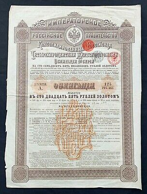 Russian Bond - 1889 Consolidated 4% Railroad Bonds, Series 1, 125 Roubles