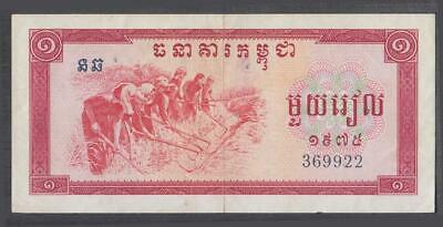 Cambodia Khmer Rouge 1 Riel Banknote 1975