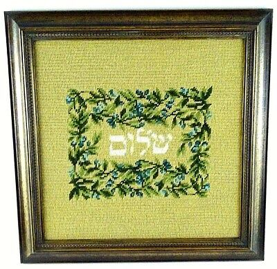 Shalom Framed Needlepoint Green and Gold 14 x 14 inches Vintage Mid Century