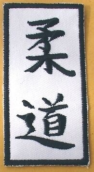NEW JUDO embroidered patch/badge