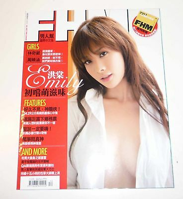 FHM TAIWAN Chinese Dec 2010 EMILY Asian Hot New December