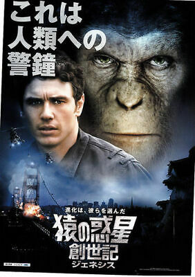 Rise of the Planet of the Apes JPN Poster Chirashi C321