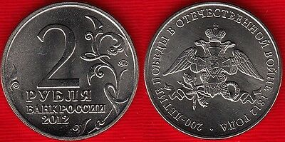 """Russia 2 roubles 2012 """"Victory in the PATRIOTIC WAR of 1812"""" UNC"""